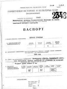 храм-паспорт1
